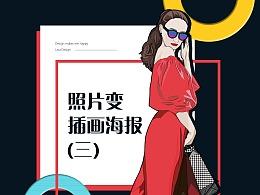 照片变插画海报(三)