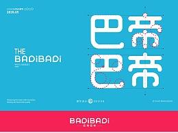 巴帝巴帝童装品牌标志设计稿