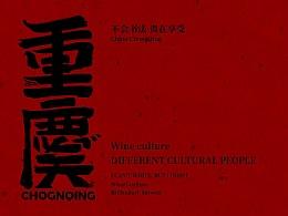 重庆话·字体设计Ⅰ