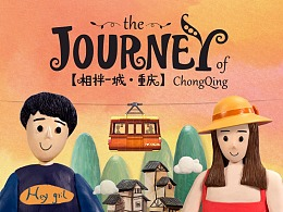 相拌一城 | the journey of chongqing