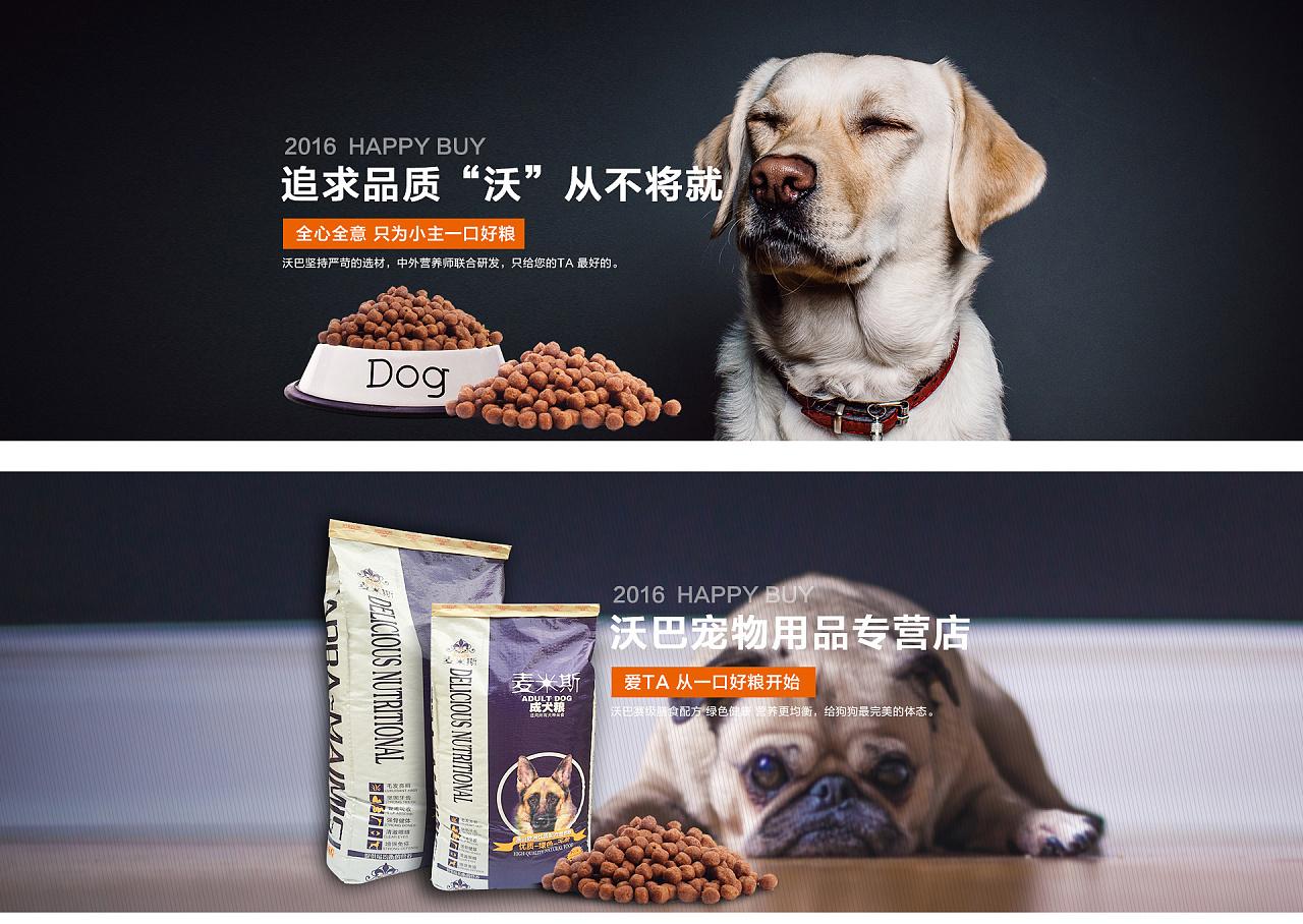 萌狗视频_狗粮海报|网页|电商|nifeng110 - 原创作品 - 站酷 (ZCOOL)