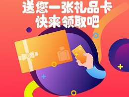 迭代功&双十一营销活动
