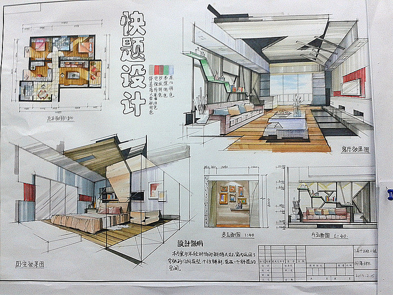 马克笔-环艺手绘效果图|空间|室内设计|我是荷子