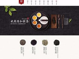武夷私家茶叶专题、店铺首页、详情页、品牌故事