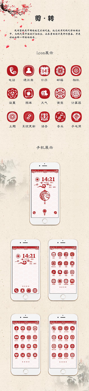 此次设计当中将从剪纸中提取元素运用手机app当中.