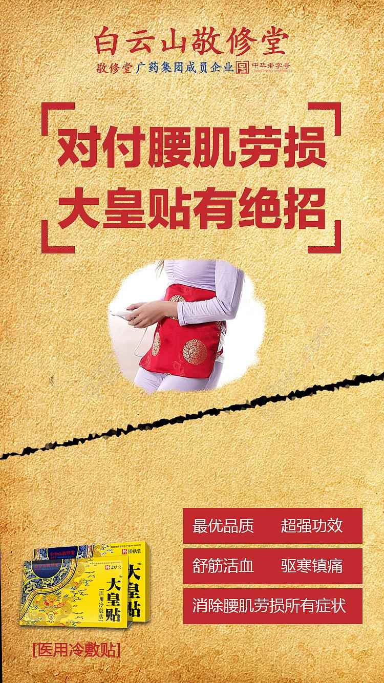 微商火膏药 微商卖膏药软文范例大全 -慧聪网