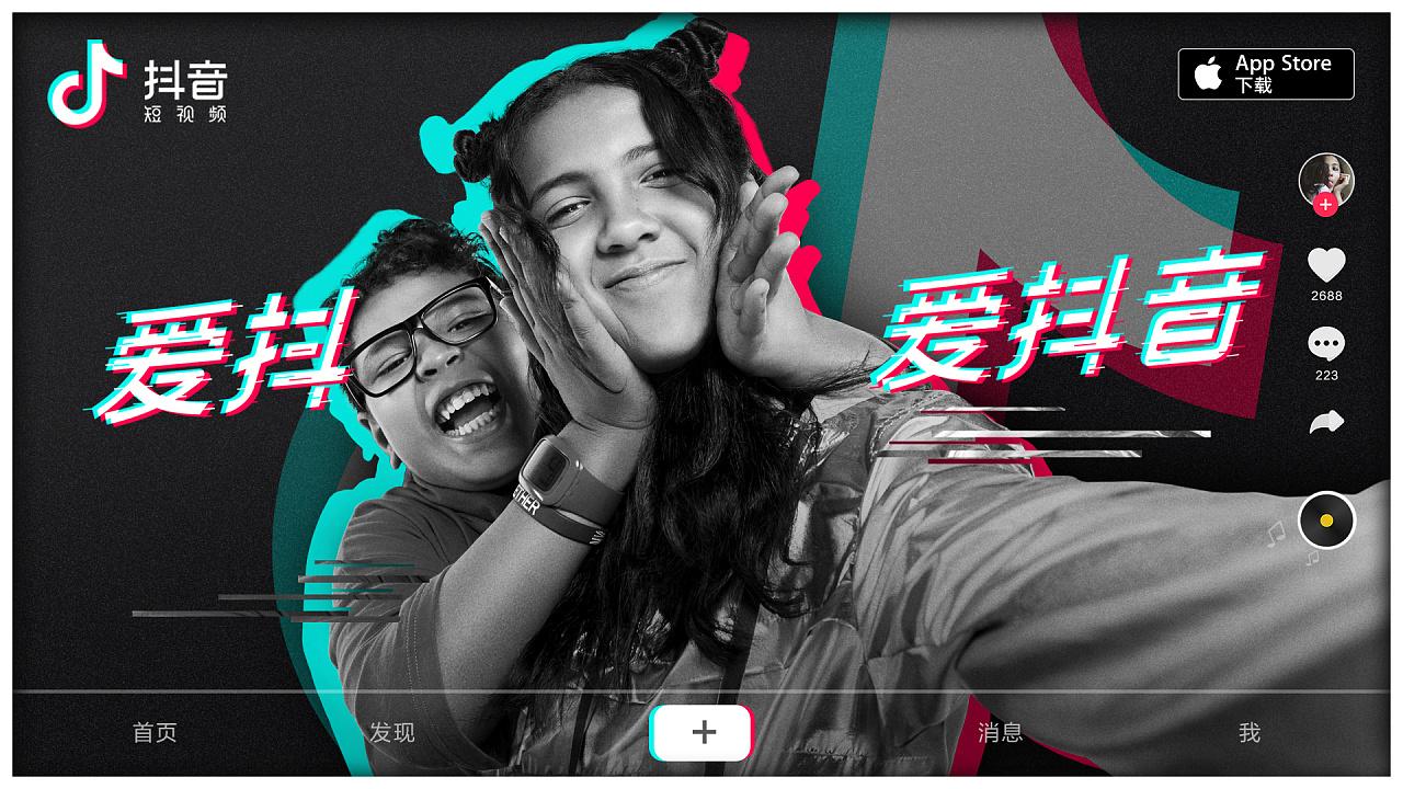 抖音App平面广告