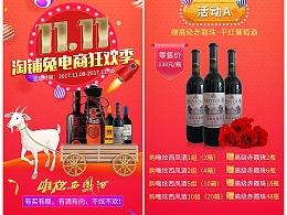 手机端双十一酒促销宣传海报