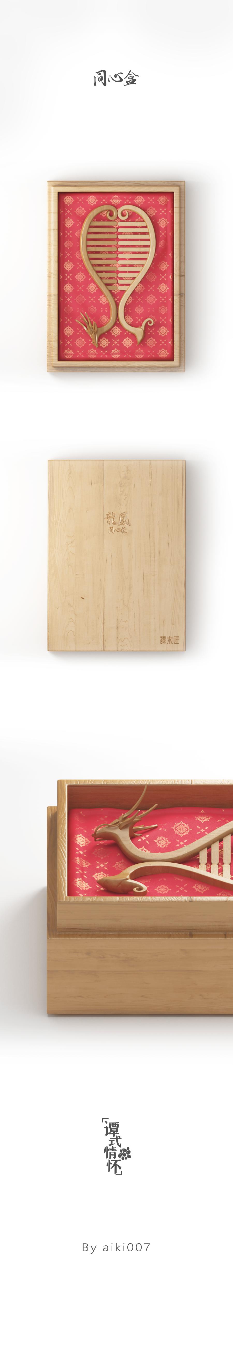 查看《龙凤同心》原图,原图尺寸:900x5188