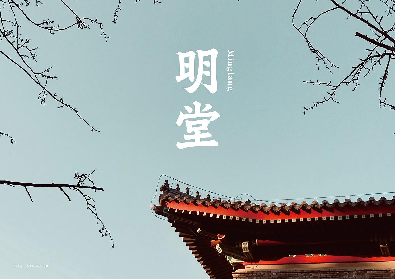 明堂体丨兼收古今的大字楷书设计