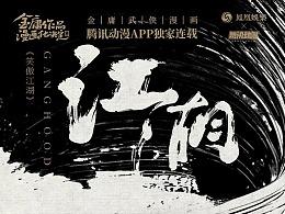 H5作品合集【光荣使命/金庸武侠漫画/圣斗士星矢】