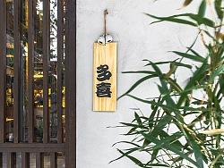多喜日式烧肉店——未見vision design