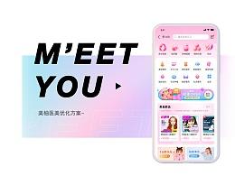 MEET YOU美柚医美APP—项目总结