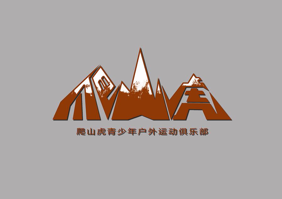 户外运动logo图片