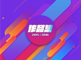 2015-2016作品集