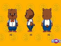 熊博士设计