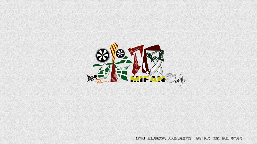 创意文字|图案|平面|myaugust - 原创设计作品 - 站酷图片