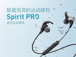 Spirit PRO 蓝牙运动耳机