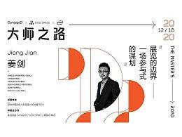 预告 |【大师之路】姜剑:平面设计师如何策千万级的实验艺术展