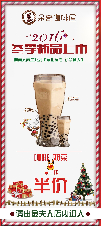 咖啡厅新款新品上市 以圣诞为主题,但又要图片