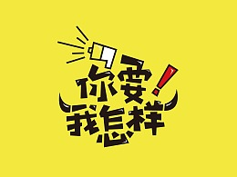 兵哥字体课课业总结