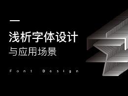 浅析字体设计和应用场景