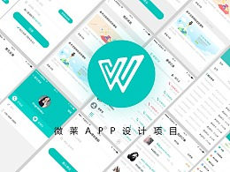 很久一个app设计