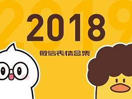 2018 微信表情合集