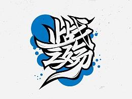 啄字丨鸿雷板书字迹(四)