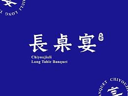 九黎长桌宴品牌VI