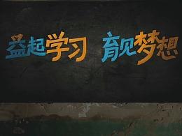 腾讯课堂公益-腔调广告