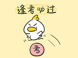 【微信表情】一只要考试的鸡