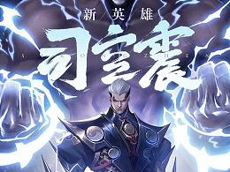 BEECHI-王者荣耀司空震《强者何谓》故事视频