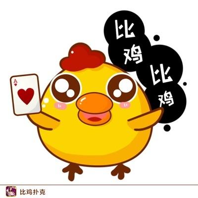 比鸡专业|UI|游戏UI|好多人叫周洁__-原创作打代表情表情包图片