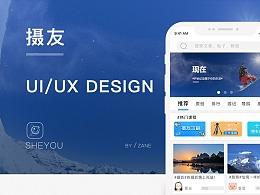 【南都艺设】摄友app界面设计