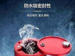 产品详情设计-车载烟灰缸