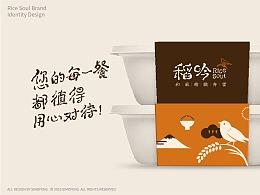 餐饮品牌设计提案
