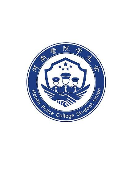 警察学院学生会logo