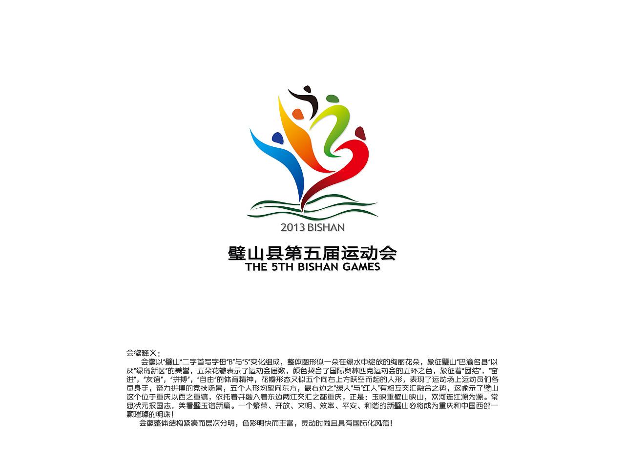 璧山县第五届运动会 会徽设计