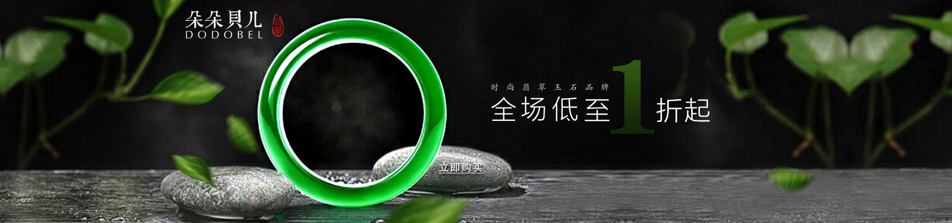 珠宝 玉石 banner