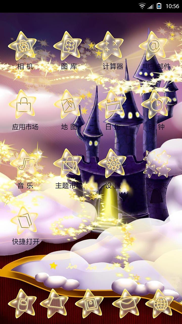 云端的魔法城堡