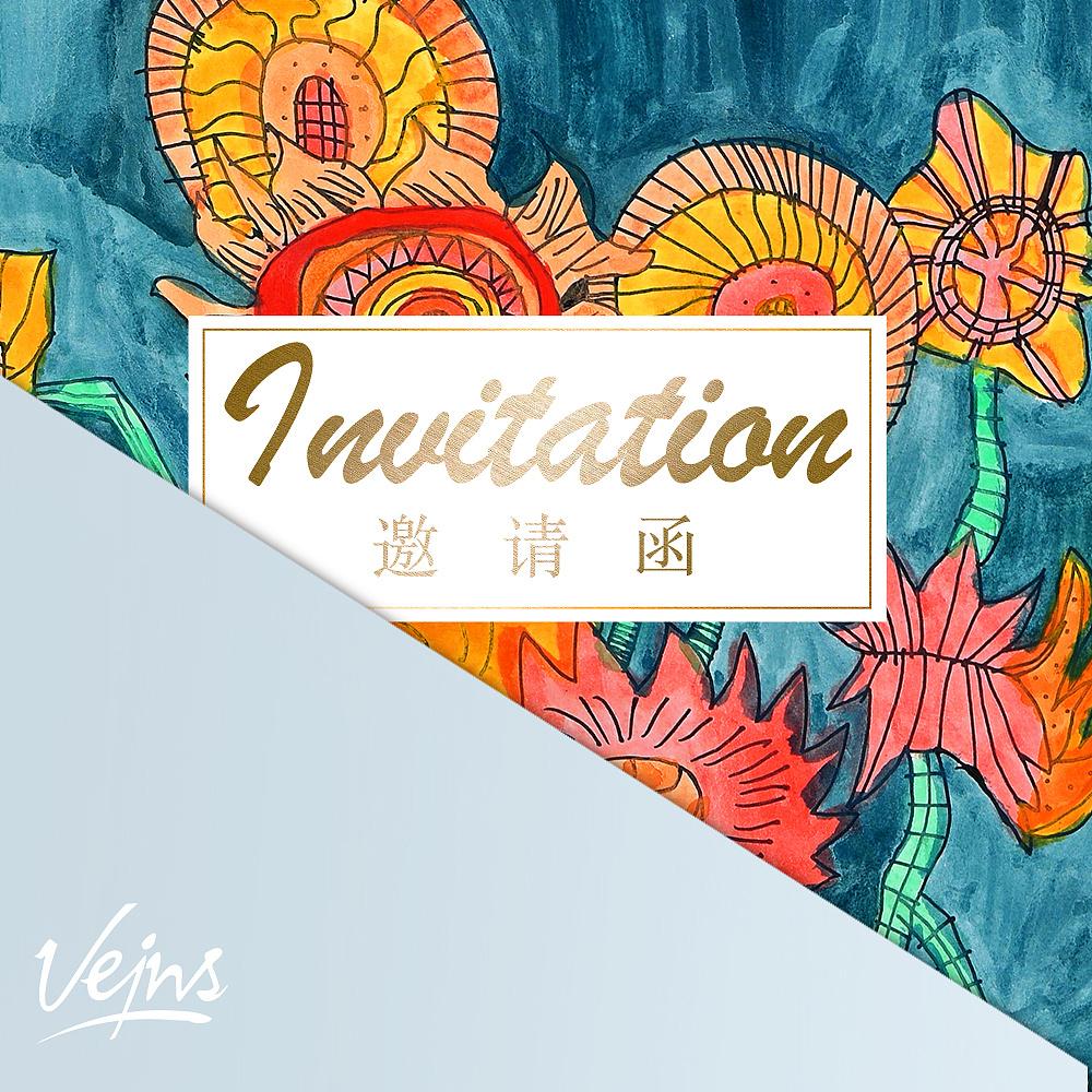 成龙慈善基金-自闭症儿童画展邀请函图片