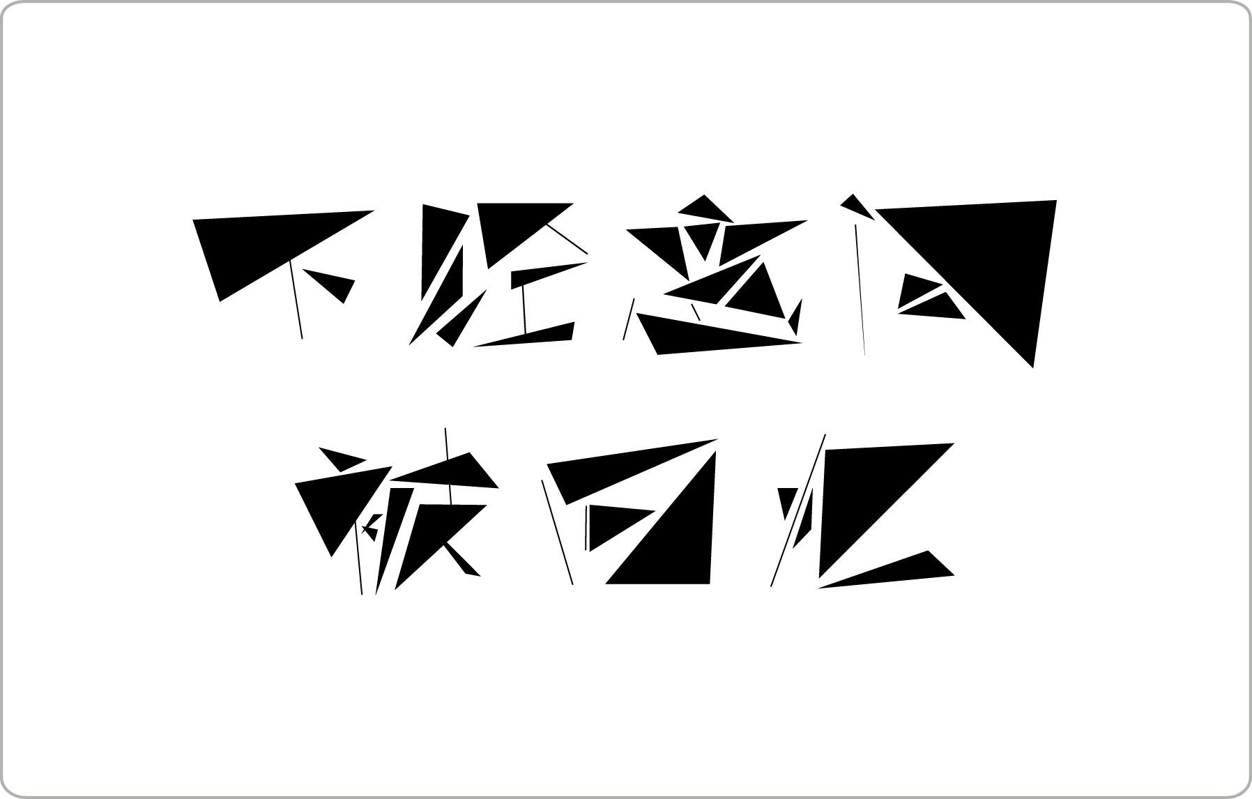 logo logo 标志 设计 矢量 矢量图 书法 书法作品 素材 图标 1796图片