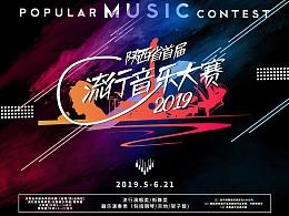 流行音乐大赛