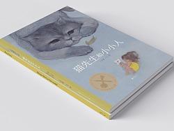 《猫先生和小小人》中文版绘本来咯~