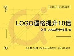 字习设 - 让你的LOGO设计专业度翻10倍!