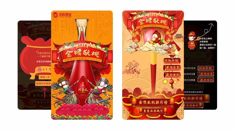 新春??.?:)?h?_新年h5   春节营销最佳涨粉姿势,快速霸屏整个新春