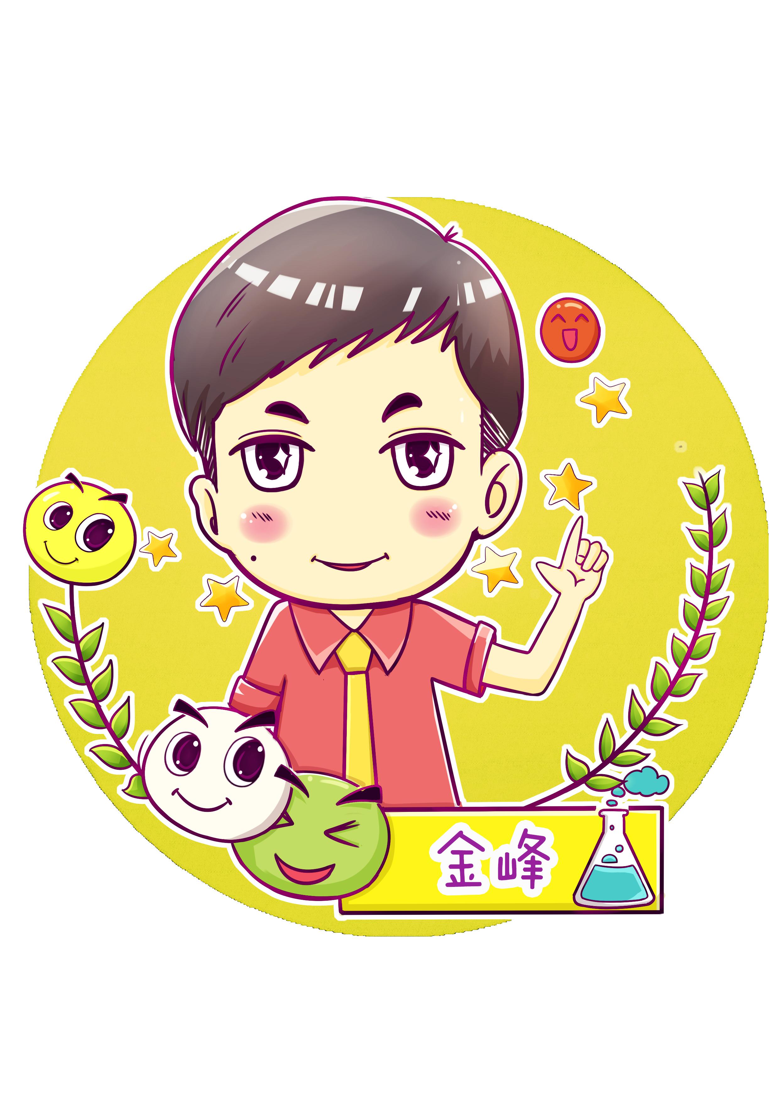 金峰老师卡通形象设计