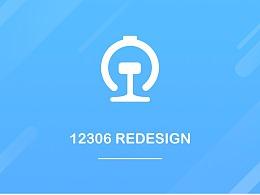 12306重设计 项目总结