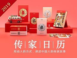 包郵 | 2019 傳家日歷,講述中國人的傳家故事